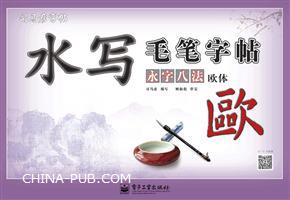 水写毛笔字帖・永字八法・欧体(8开)