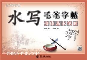 水写毛笔字帖・柳体基本笔画(8开)