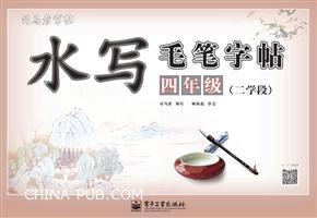 水写毛笔字帖・四年级(二学段)(8开)