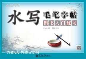 水写毛笔字帖・楷书入门练习(8开)
