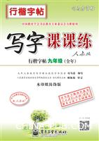 写字课课练・行楷字帖・九年级(全年)(描摹)