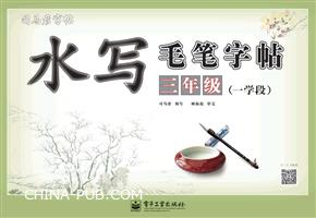 水写毛笔字帖・三年级(一学段)(8开)