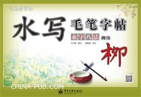 水写毛笔字帖・永字八法・柳体(8开)