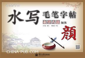 水写毛笔字帖・永字八法・颜体(8开)