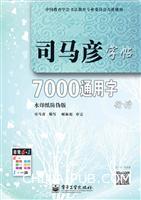 7000通用字・行楷(描摹)
