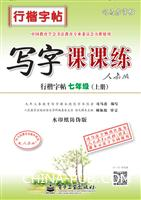 写字课课练・行楷字帖・七年级(上册)(描摹)