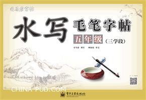 水写毛笔字帖・五年级(三学段)(8开)