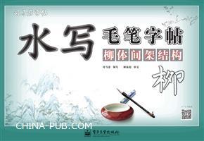 水写毛笔字帖・柳体间架结构(8开)