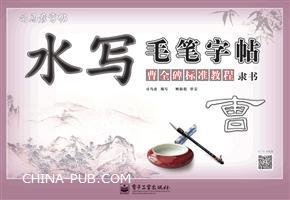 水写毛笔字帖・曹全碑标准教程・隶书(8开)