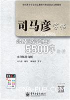 公务员汉字书写5500字・行楷(描摹)