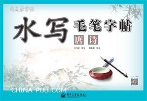 水写毛笔字帖・唐诗(8开)