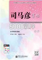 5000常用字・行楷(描摹)