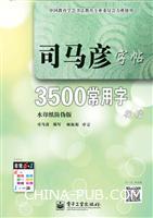 3500常用字・行楷(描摹)
