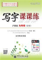 写字课课练・沪教版・九年级(全年)(描摹)