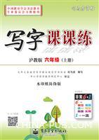 写字课课练・沪教版・六年级(上册)(描摹)