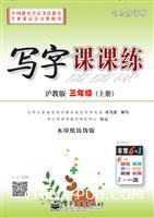 写字课课练・沪教版・三年级(上册)(描摹)