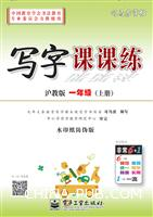 写字课课练・沪教版・一年级(上册)(描摹)