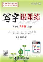 写字课课练・沪教版・八年级(上册)(描摹)