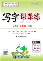 写字课课练・沪教版・七年级(上册)(描摹)