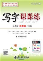 写字课课练・沪教版・五年级(上册)(描摹)