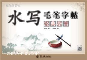 水写毛笔字帖・经典格言(8开)