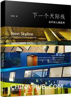 下一个天际线:当代华人建筑考(全彩)