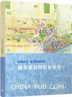 城市规划师职业指南(双色)