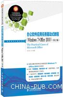 办公软件应用任务驱动式教程(Windows 7 Office 2010)(第2版)