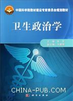 卫生政治学[按需印刷]