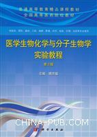 医学生物化学与分子生物学实验教程(第2版)