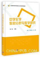中学化学教材分析与教学研究[按需印刷]