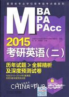 2015考研英语(二)