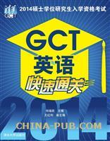 2014硕士学位研究生入学资格考试GCT英语快速通关