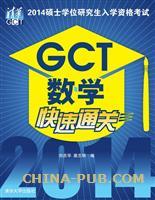 2014硕士学位研究生入学资格考试GCT数学快速通关