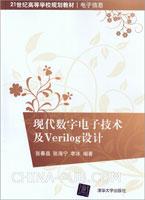 现代数字电子技术及Verilog设计