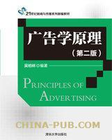 广告学原理(第二版)