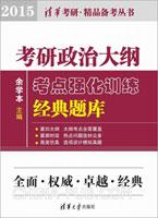 考研政治大纲考点强化训练经典题库(2015)