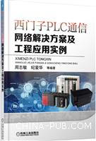 西门子PLC通信网络解决方案及工程应用实例