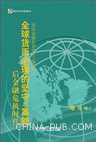 后金融危机时代全球货币治理的坚守与革新・国际金融形势评论(2014)