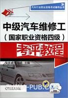 中级汽车维修工(国家职业资格四级)考评教程
