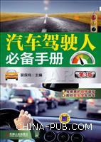 汽车驾驶人必备手册(第3版)