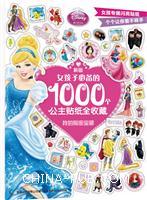 我的秘密宝藏-女孩子必备的1000个公主贴纸全收藏