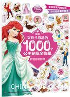 我的多彩梦想-女孩子必备的1000个公主贴纸全收藏