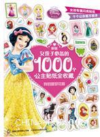 我的甜梦花园-新版女孩子必备的1000个公主贴纸全收藏