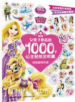 我的萌宠乐园-女孩子必备的1000个公主贴纸全收藏