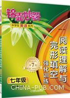阅读理解与完形填空强化训练.七年级(第7版)(适合各种教材版本)