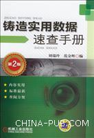 铸造实用数据速查手册(第2版)