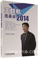 2014-王群航选基金