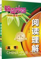 锦囊妙解中学生英语系列 阅读理解 高考(第7版)