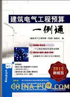 建筑电气工程预算一例通(2013新规范)